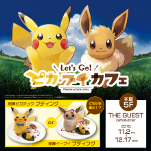【EVENT】Let's Go! ピカ・ブイカフェ THE GUEST cafe&diner