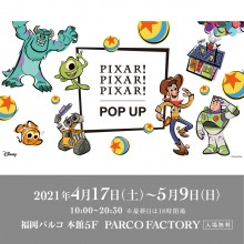 【EVENT】PIXAR! PIXAR! PIXAR! POP-UP SHOP
