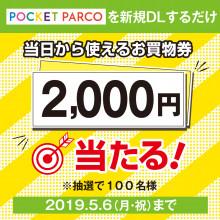 POCEKT PARCO新規DLで2,000円GETチャンス!