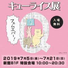 【EVENT】キューライス展 ~福岡パルコ フェムエバー~