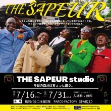 【EVENT】THE SAPEUR studio 今日の自分はちょっと違う。