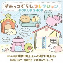 すみっコぐらしコレクションPOP UP SHOP 開催!