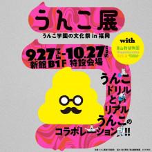 【EVENT】うんこ展 ~うんこ学園の文化祭 ㏌ 福岡~