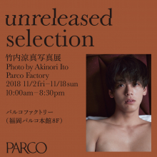 【EVENT】竹内涼真写真展 unreleased  selection