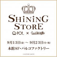 Q-pot.×うたの☆プリンスさまっ♪ SHINING STORE福岡