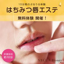 【EVENT】はちみつ唇エステ無料体験会!