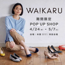 【EVENT】WA!KARU POPUP SHOP OPEN!