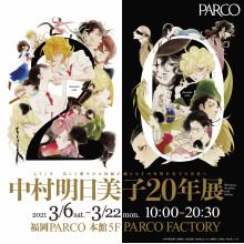 【EVENT】中村明日美子20年展