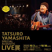 【EVENT】山下達郎 Special Acoustic Live展