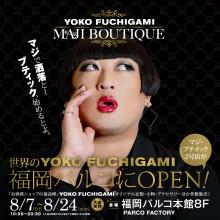 【EVENT】YOKO FUCHIGAMI MAJI BOUTIQUE