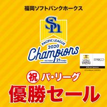ホークスセール【リーグ優勝】