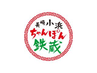 長崎雲仙 小浜ちゃんぽん鉄蔵