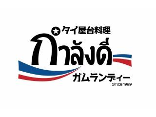タイ屋台料理 ガムランディー