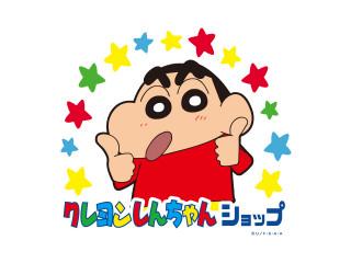 クレヨンしんちゃんショップ