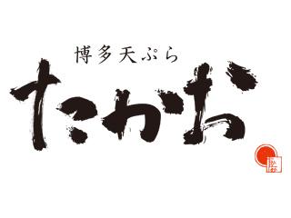 博多天ぷら たかお