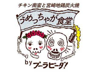 うめっちゃが食堂 by プーラビーダ!