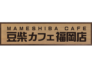 MAMESHIBA CAFE