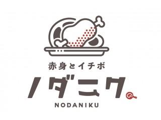 akamitoichibo nodaniku
