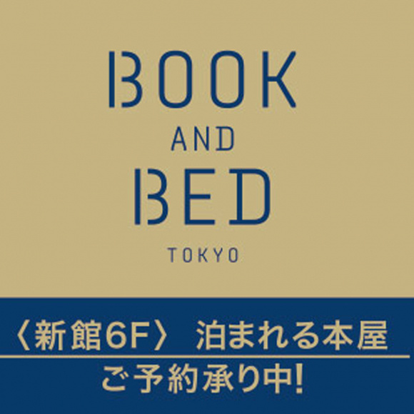 BOOK AND BED画像