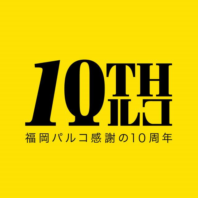 福岡パルコ10周年