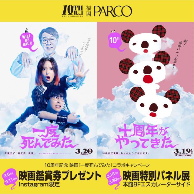 福岡パルコ10周年記念 映画『一度死んでみた』 プレゼント&パネル展