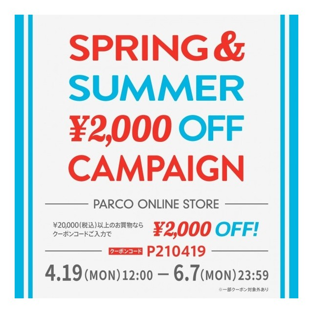 【PARCO ONLINE STORE】SPRING&SUMMER ¥2,000 OFF CAMPAIGN