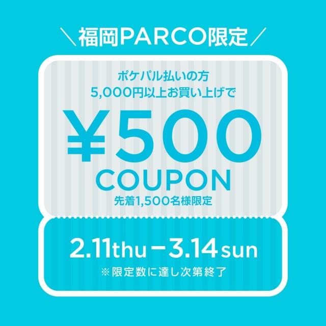 【福岡PARCO】ポケパル払いで5,000円以上お買上げで500円チケット進呈!