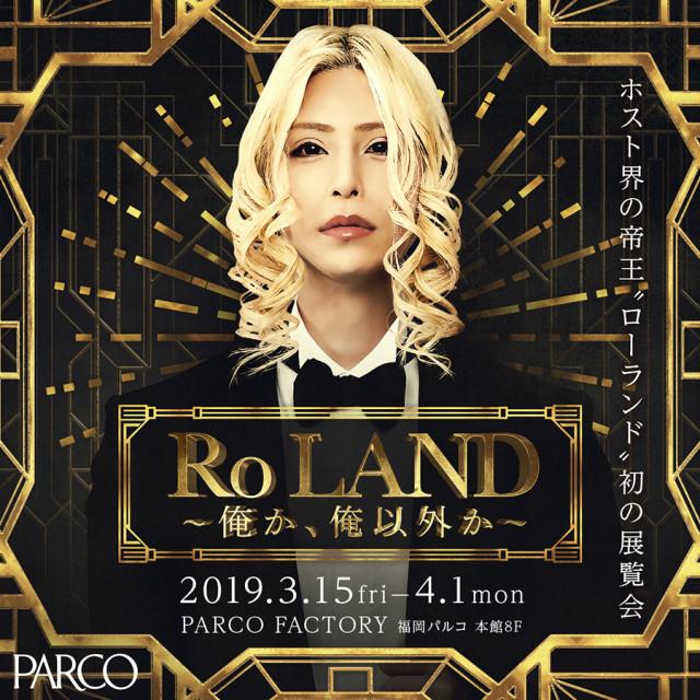 Ro Land