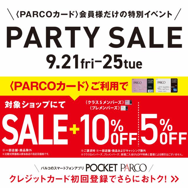 2018年9月PARTY SALE