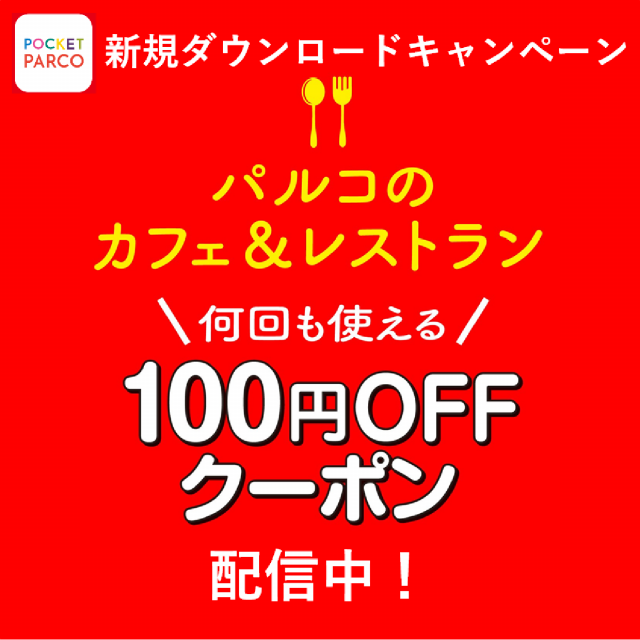 レストラン&カフェ100円OFF企画