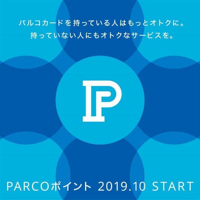 2019年10月 PARCOポイント START!