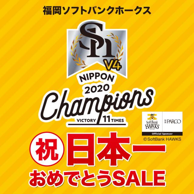 福岡ソフトバンクホークス祝日本一優勝おめでとうSALE