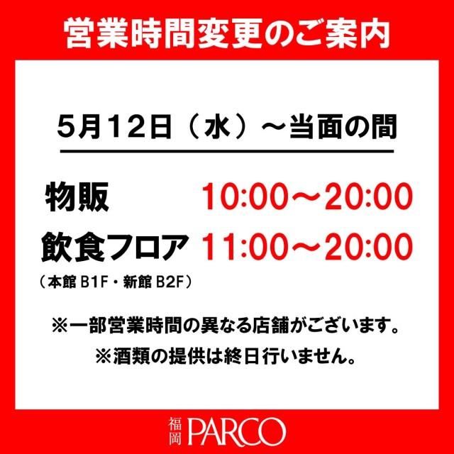 【重要】営業時間変更のお知らせ 21/5/6~