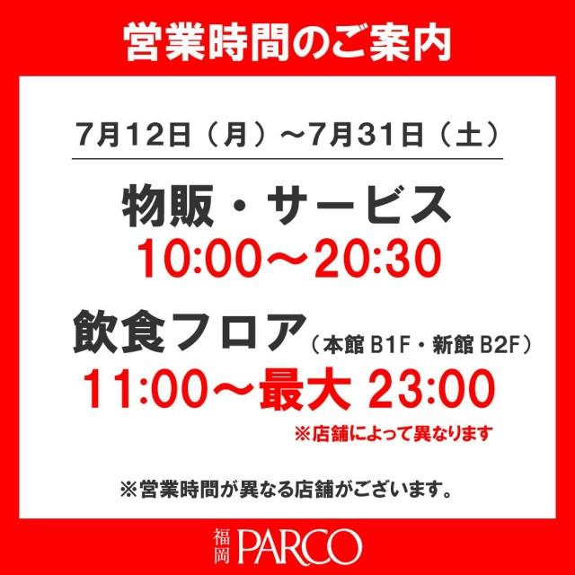 【重要】営業時間のお知らせ