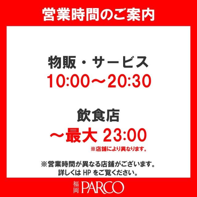 10月15日~営業時間変更のお知らせ