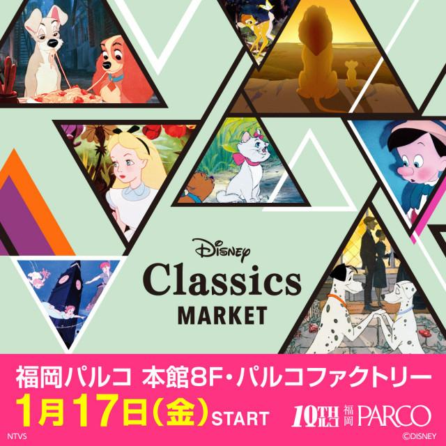 【EVENT】Disney Classics MARKET