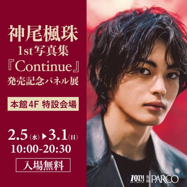 神尾楓珠ファースト写真集「Continue」発売記念パネル展