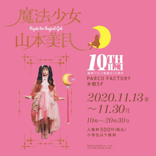 【EVENT】山本美月展覧会