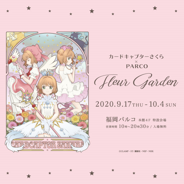 【EVENT】カードキャプターさくら×PARCO Fleur Garden