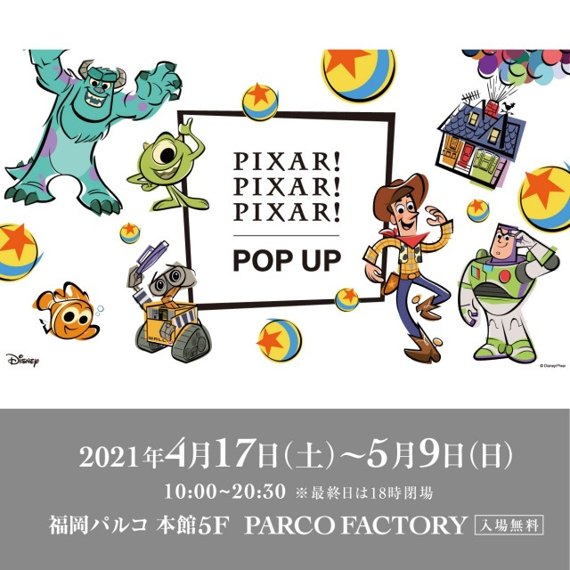 PIXAR! PIXAR! PIXAR! POP-UP SHOP