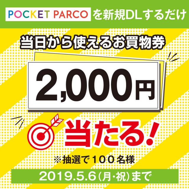 ポケパル2000円プレゼント企画