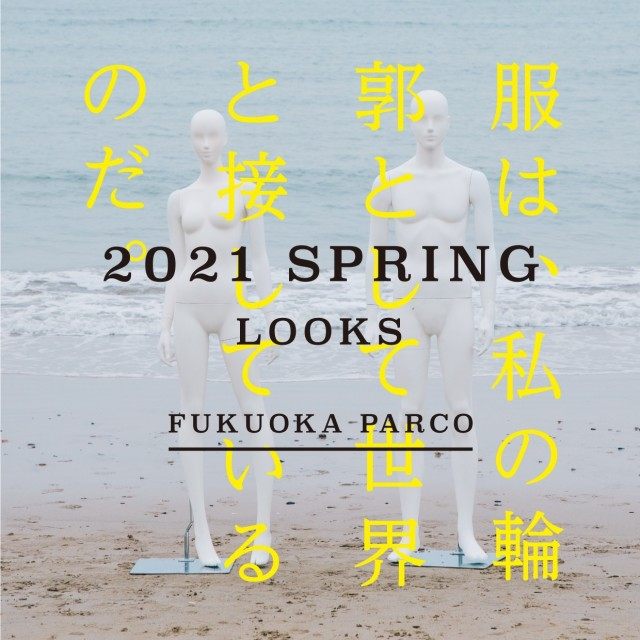2021 SPRING LOOKS
