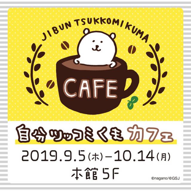 【サイネージ】自分ツッコミくまカフェ