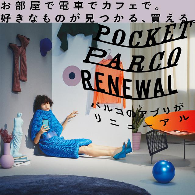 POCKET PARCO 11.22リニューアル