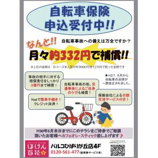 自転車保険取り扱ってます!