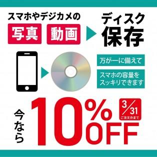 \今なら 10%OFF!/スマホの写真・動画のデータ保存がおすすめ!