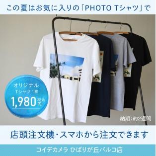 ★この夏はお気に入りの写真入りTシャツで★
