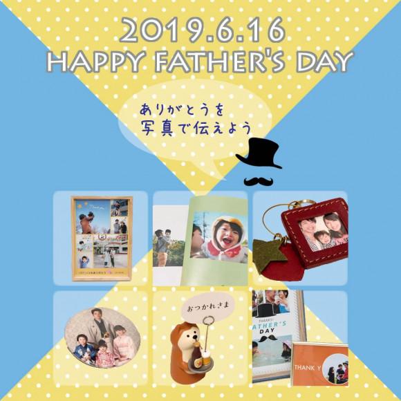 6月16日は父の日☆写真でつくるオンリーワンの贈り物