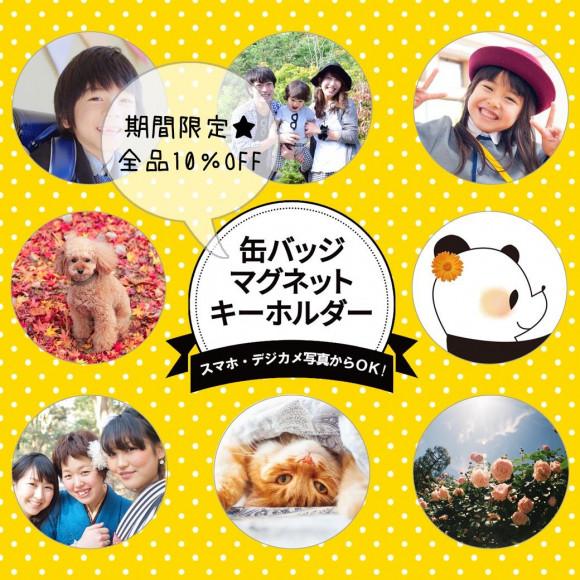 期間限定★缶バッジ・マグネット・キーホルダーが全品10%OFF★