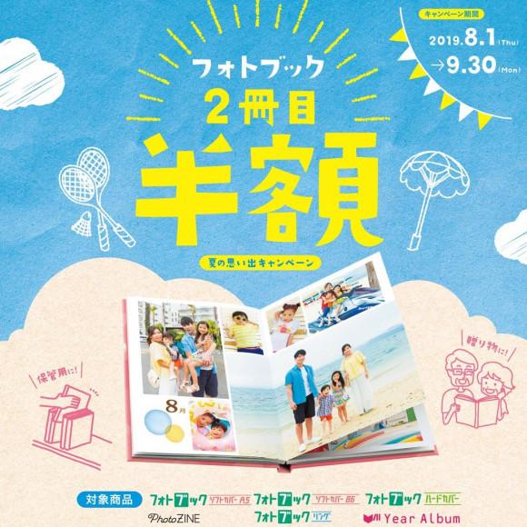 2冊目半額!夏のフォトブックキャンペーン★
